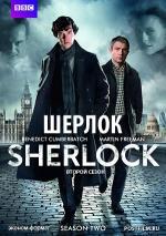 Постер Шерлок 2 сезон