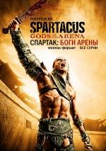 Постер Спартак: Боги арены