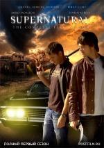 Постер Сверхъестественное 1 сезон