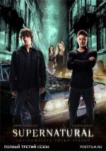 Постер Сверхъестественное 3 сезон