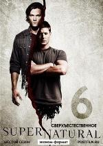Постер Сверхъестественное 6 сезон