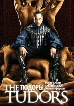 Постер Тюдоры 3 сезон