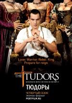 Постер Тюдоры 4 сезон