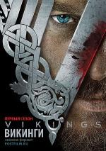 Постер Викинги 1 сезон