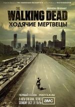 Постер Ходячие мертвецы 1 сезон