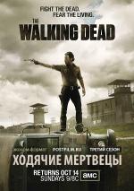 Постер Ходячие мертвецы 3 сезон