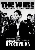 Постер Прослушка 1 сезон