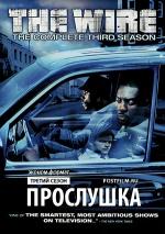 Постер Прослушка 3 сезон