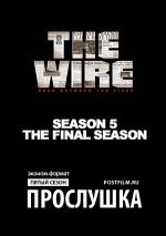 Постер Прослушка 5 сезон